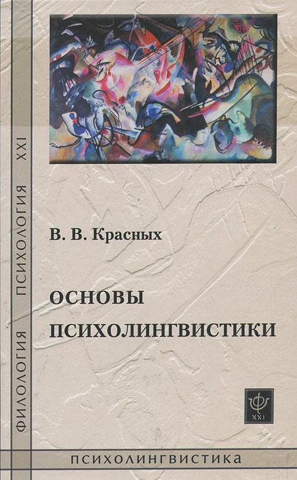 Основы психолингвистики. Лекционный курс