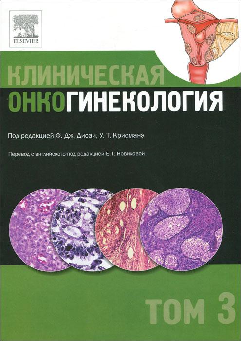 Клиническая онкогинекология. В 3 томах. Том 3 кружка рак