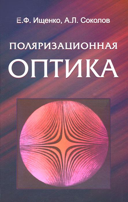 Поляризационная оптика. Е. Ф. Ищенко, А. Л. Соколов