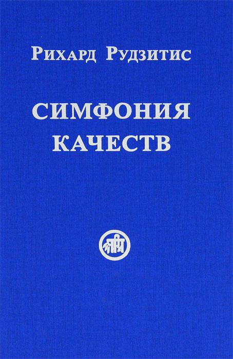 Симфония качеств. Рихард Рудзитис