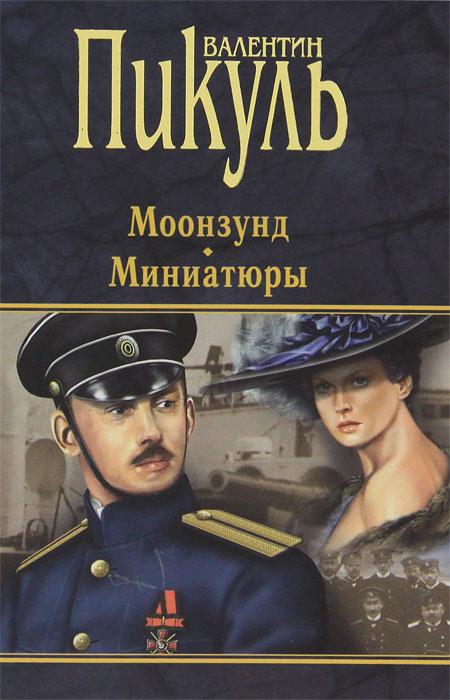 Валентин Пикуль Моонзунд. Миниатюры