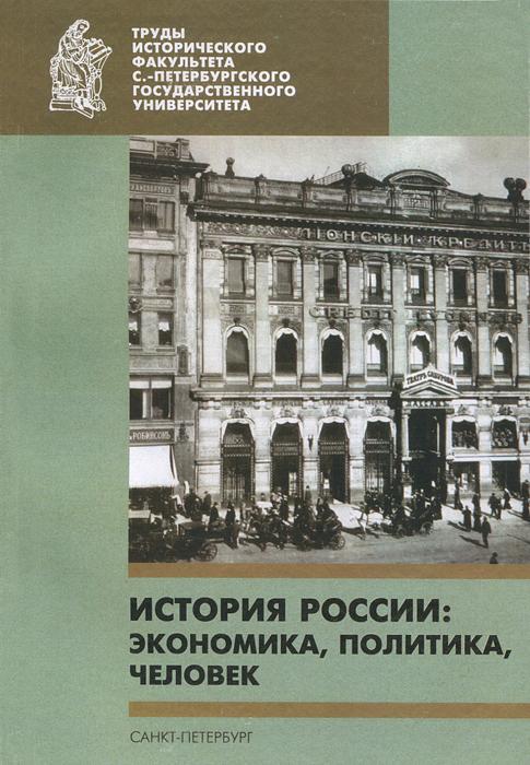 История России. Экономика, политика, человек
