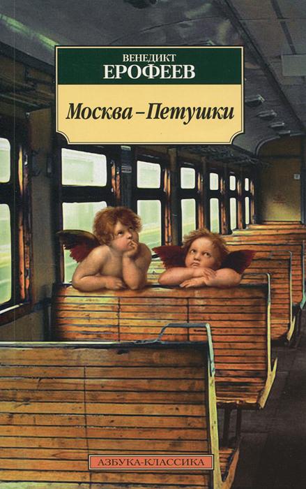Венедикт Ерофеев Москва-Петушки москва петушки 2018 01 23t20 00