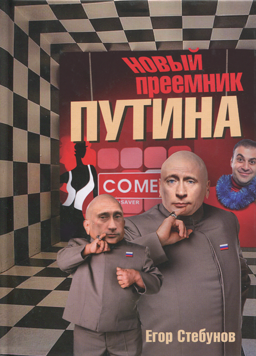 Новый преемник Путина baraclude 05 в россии