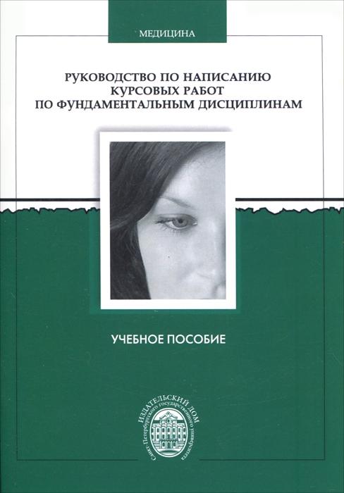 Руководство по написанию курсовых работ по фундаментальным дисциплинам