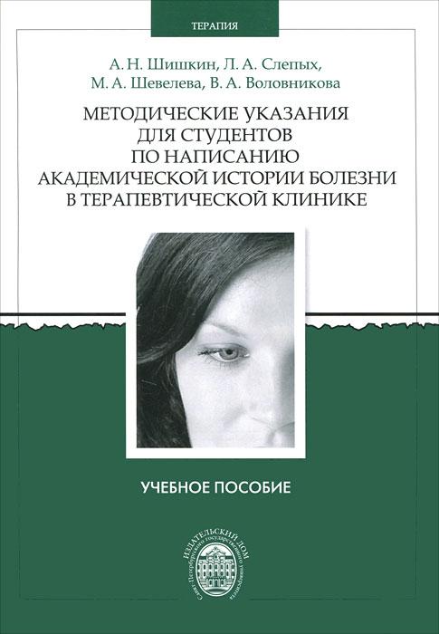 Методические указания для студентов по написанию академической истории болезни в терапевтической клинике