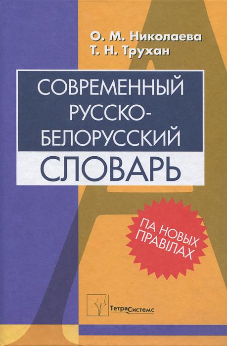 Современный русско-белорусский словарь. О. М. Николаева, Т. Н. Трухан