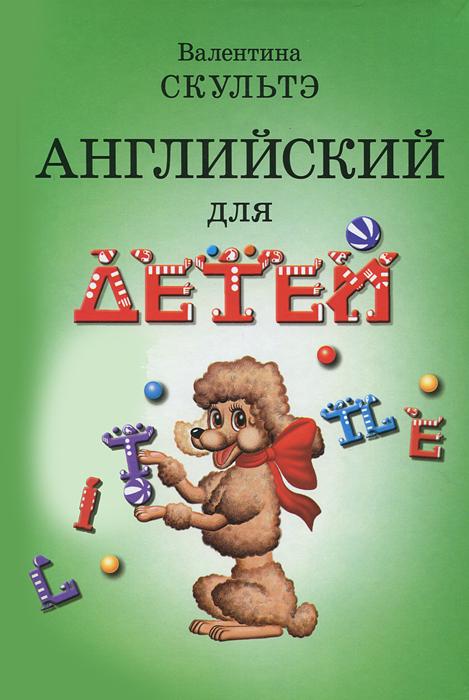 Валентина Скультэ Английский для детей английский язык для малышей с наклейками учим цвета