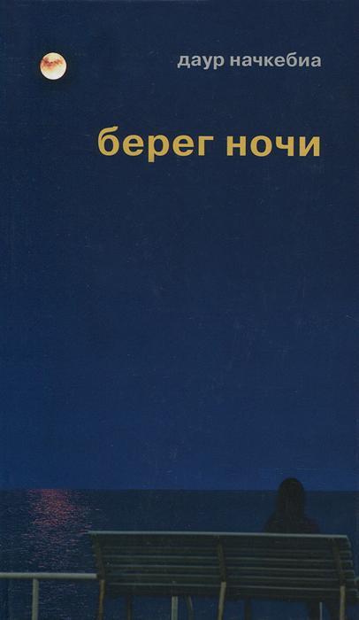 Даур Начкебиа Берег ночи б к зайцев дневник писателя