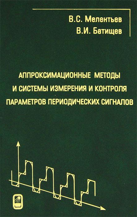 М. С. Мелентьев, В. И. Батищев Аппроксимационные методы и системы измерения и контроля параметров периодических сигналов