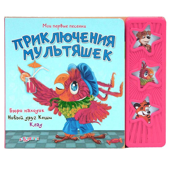 Приключения мультяшек. Книжка-игрушка песенки для малышей книжка игрушка