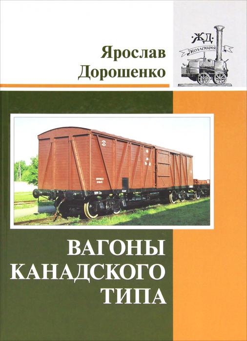 Ярослав Дорошенко Вагоны канадского типа