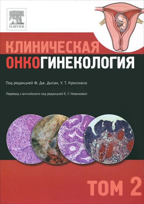 Клиническая онкогинекология. В 3 томах. Том 2 опухоли тела и шейки матки морфологическая диагностика и генетика практическое руководство