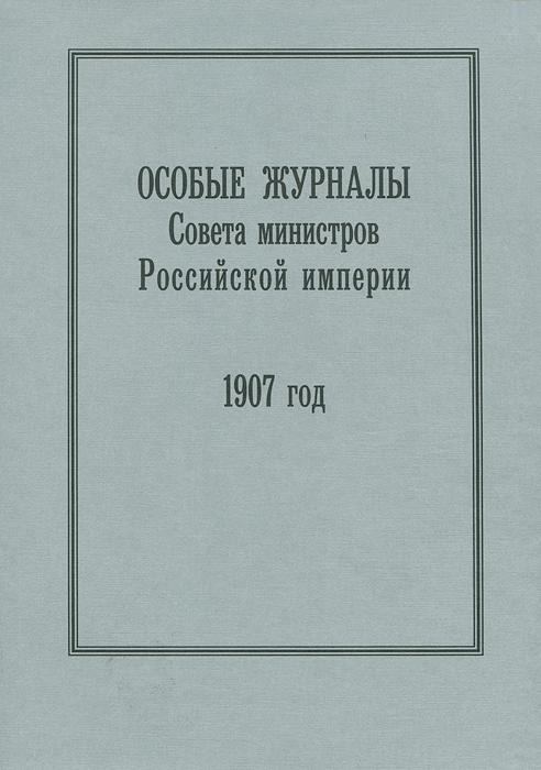 Особые журналы Совета министров Российской империи. 1907 год