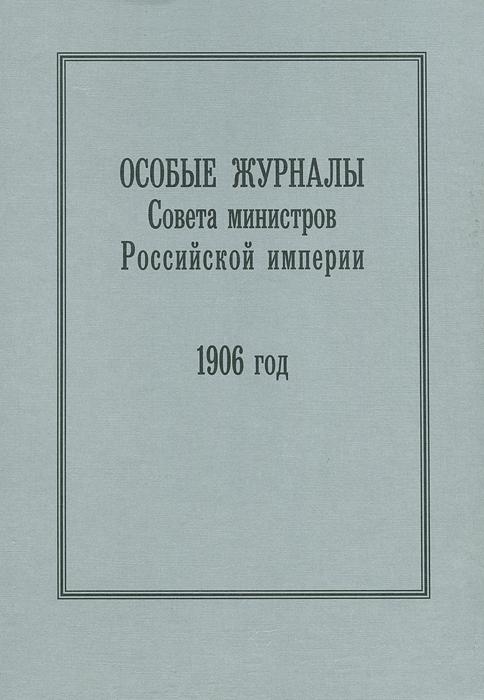 Особые журналы Совета министров Российской империи. 1906 год