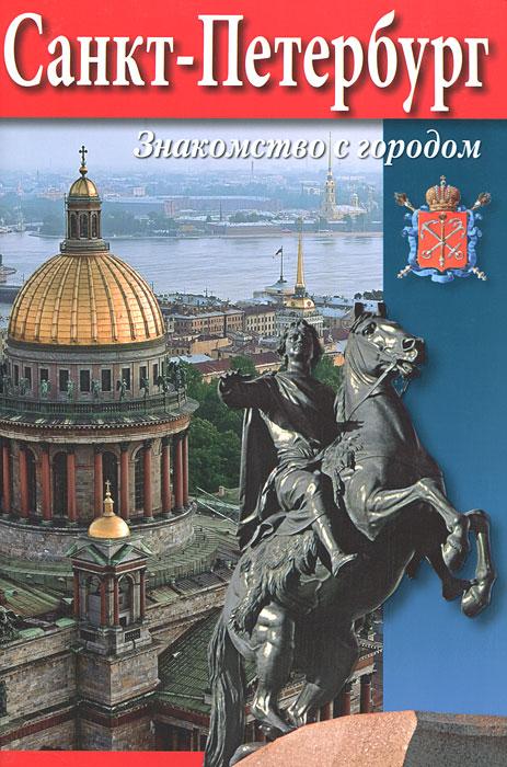 М. Альбедиль Санкт-Петербург. Знакомство с городом санкт петербург 1703 1917