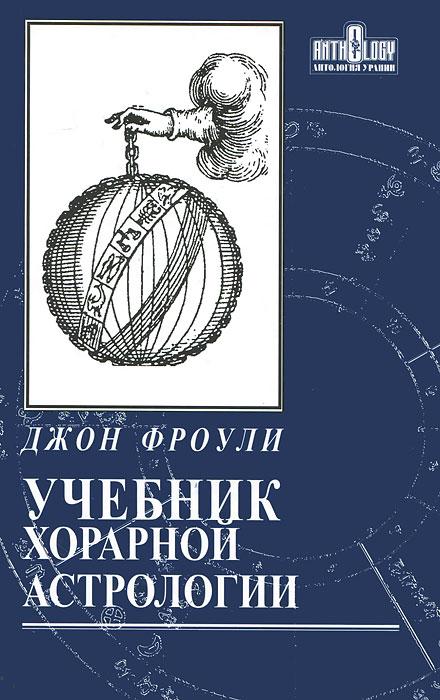 Джон Фроули Учебник хорарной астрологии суждение и его виды