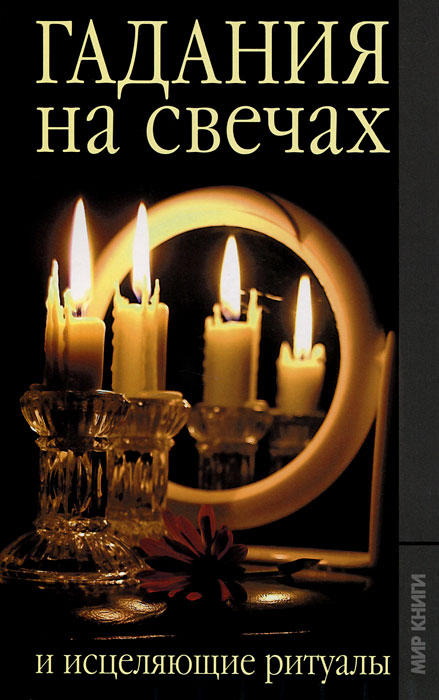 Елена Исаева Гадание на свечах и исцеляющие ритуалы