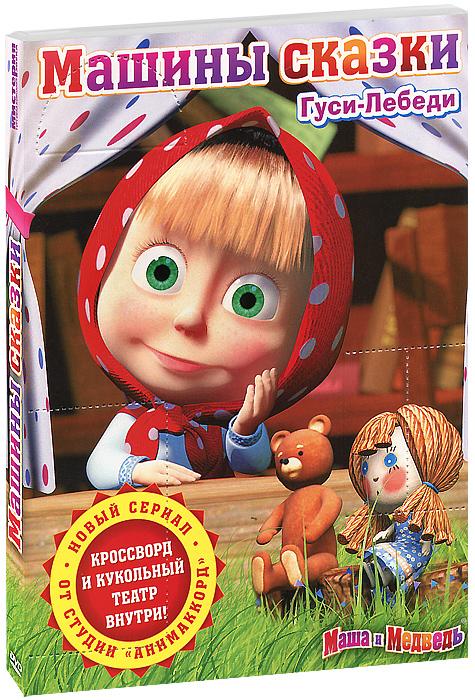 Маша и Медведь: Машины сказки, выпуск 1: Гуси-Лебеди веселые сказки зайчик и лиса эксмо