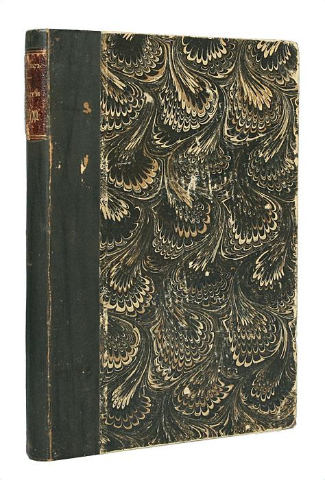 Вести ниоткуда, или Эпоха счастья0117-0000_прозрачный, голубойМосква, 1906 год. Книгоиздательство Дело.Владельческий переплет, кожаный корешок. Сохранность хорошая.В своей книге Вести ниоткуда В.Моррис нарисовал социальную революцию в Англии в значительной степени кровавой, с осадным положением, со многими неудачными попытками, где рабочие приходят к власти лишь через горы трупов своих и своих врагов, лишь с огромными усилиями преодолев все хитрости капиталистов. Компромисс оказался невозможным ни с одной, ни с другой стороны. Автор совершенно справедливо рисует ужасную картину разрушений всех средств производства. Капиталисты, не видя спасительного исхода, стараются разрушить свои фабрики и заводы, дабы поменьше оставалось пролетариату. Издание не подлежит вывозу за пределы Российской Федерации.