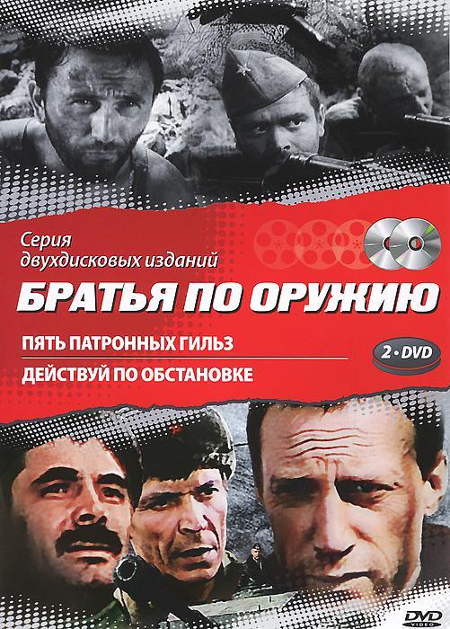 Братья по оружию:  Пять патронных гильз / Действуй по обстановке (2 DVD) DVD Alliance