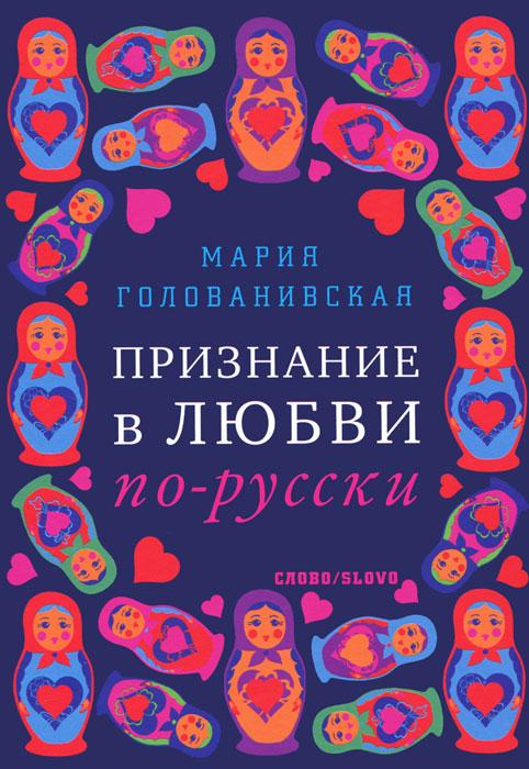 Мария Голованивская Признание в любви по-русски книга как то раз платон зашел в бар