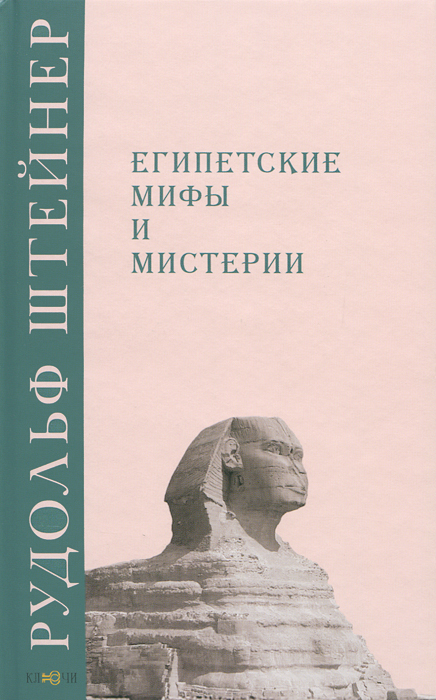 Египетские мифы и мистерии. Рудольф Штейнер