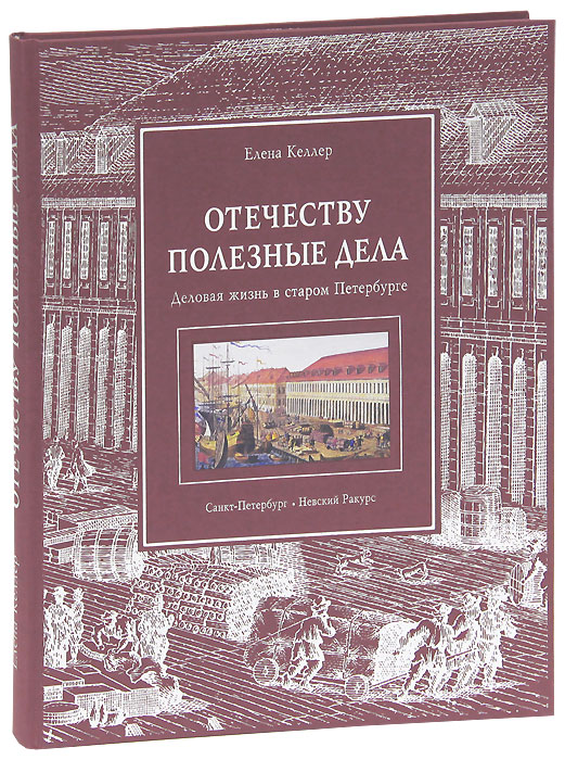 Отечеству полезные дела. Деловая жизнь в старом Петербурге
