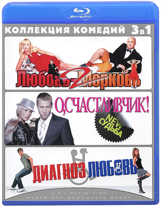 Любовь-Морковь 2 / О, Счастливчик! / Диагноз любовь (3 в 1) (Blu-ray) мадагаскар 1 3 3 blu ray