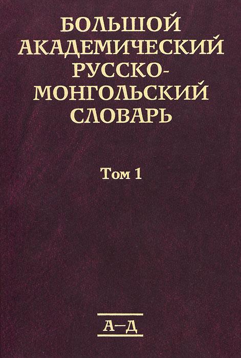 Большой академический русско-монгольский словарь. В 4 томах. Том 1 понарядов в монгольский язык монгольские народные сказки