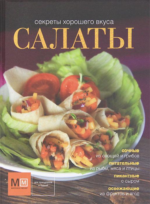 Секреты хорошего вкуса. Салаты чукка салат