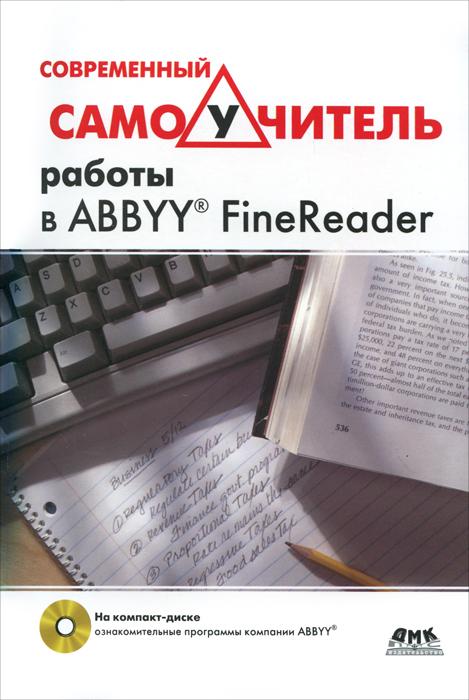 А. Г. Жадаев Современный самоучитель работы в FineReader (+ DVD-ROM) abbyy lingvo x6 многоязычная домашняя версия цифровая версия