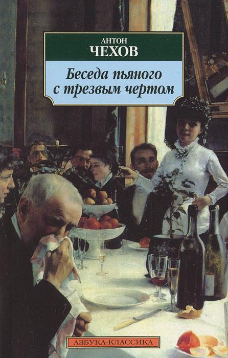 Антон Чехов Беседа пьяного с трезвым чертом беседа пьяного с трезвым чертом