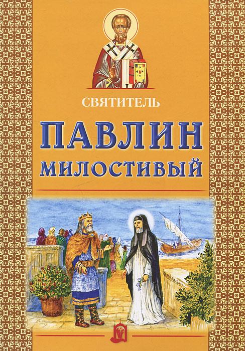 Святитель Павлин Милостивый