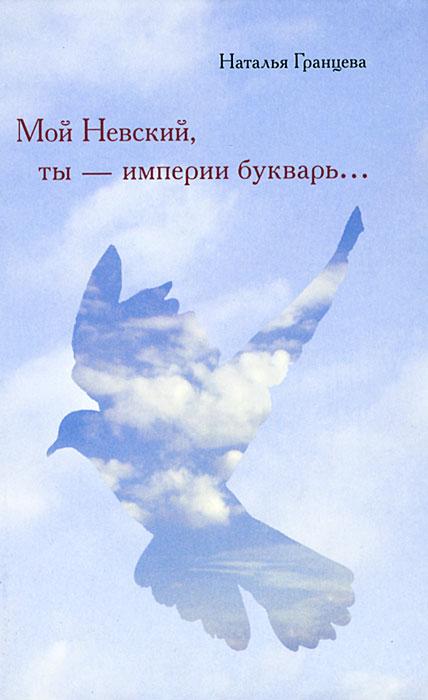 Наталья Гранцева Мой Невский, ты - империи букварь... без автора шахматный букварь