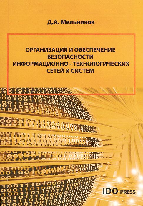 Д. А. Мельников Организация и обеспечение безопасности информационно-технологических сетей и систем нестеров с основы информационной безопасности