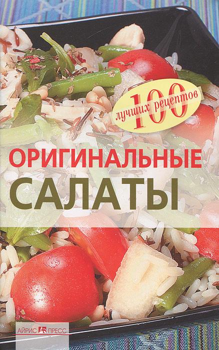 Вера Тихомирова Оригинальные салаты