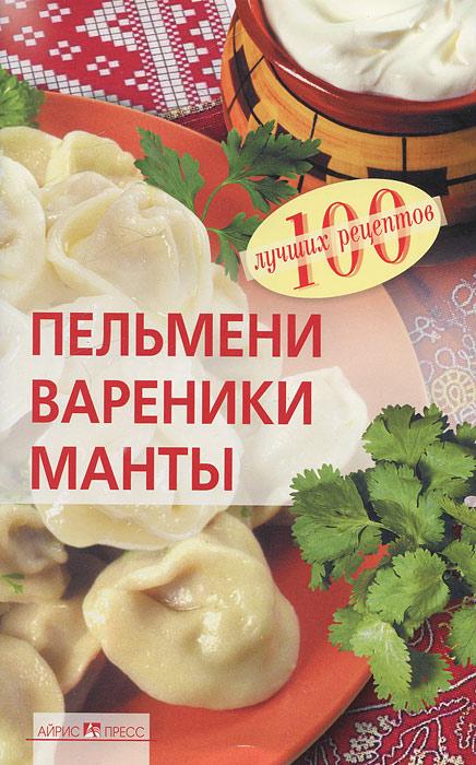 Вера Тихомирова Пельмени, вареники, манты