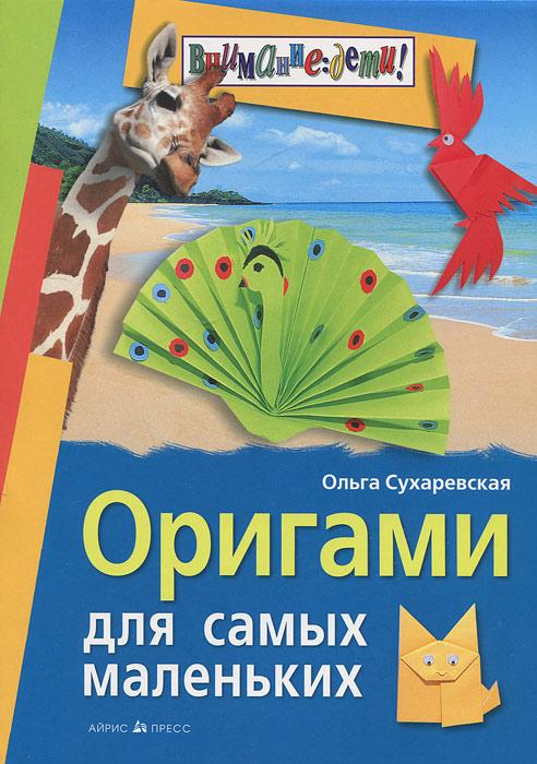 Ольга Сухаревская Оригами для самых маленьких набор декоративных листочков scrapberry s цвет белый 20 шт