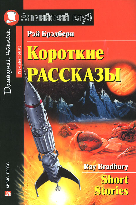 Рэй Бредбери. Короткие рассказы / Ray Bradbury: Short Stories