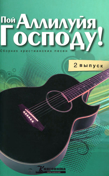 Пой Аллилуйя Господу! Выпуск 2 (+ MP3) аккорды песни песни под гитару я куплю тебе новую жизнь
