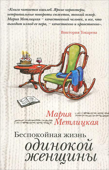 Мария Метлицкая Беспокойная жизнь одинокой женщины женщины в литературе авторы героини исследователи