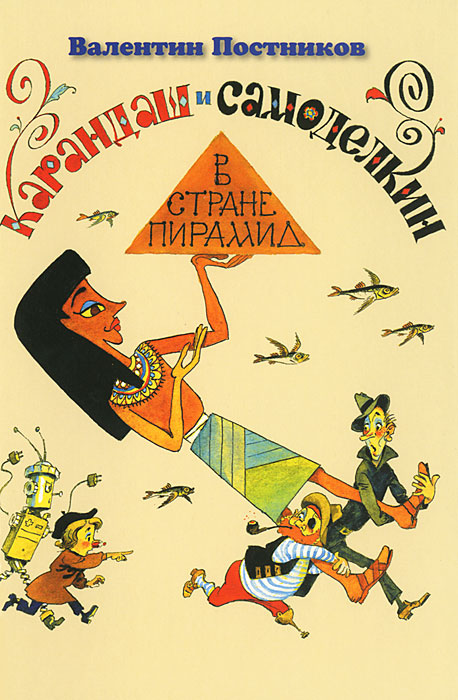 Валентин Постников Карандаш и Самоделкин в стране пирамид постников в ф карандаш и самоделкин против злодейкина