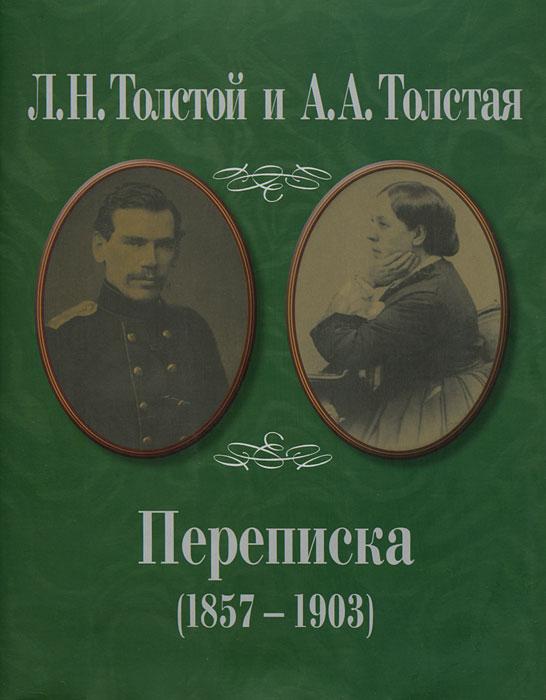 Л. Н. Толстой и А. А. Толстая. Переписка (1857-1903) а н толстой эмигранты