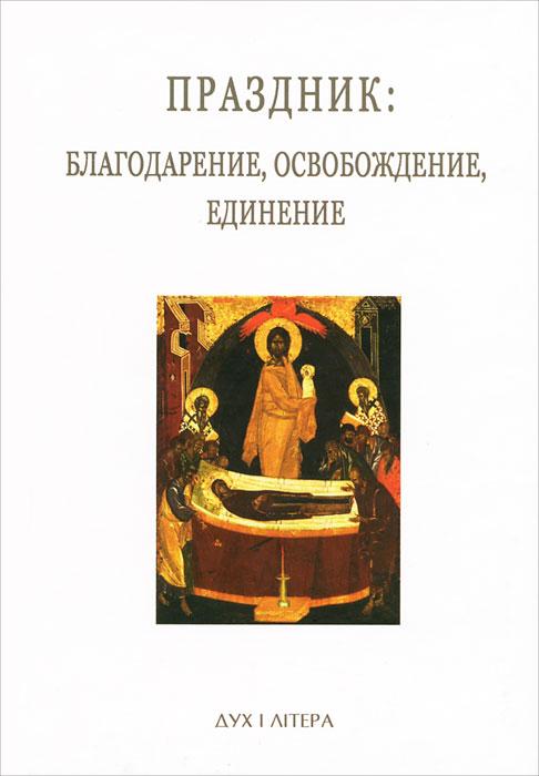Праздник. Благодарение, освобождение, единение архиепископ охридский и митрополит скопский иоанн вранишковский свободен в неволе