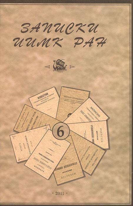 Записки Института истории материальной культуры РАН олег рябов когиз записки на полях эпохи