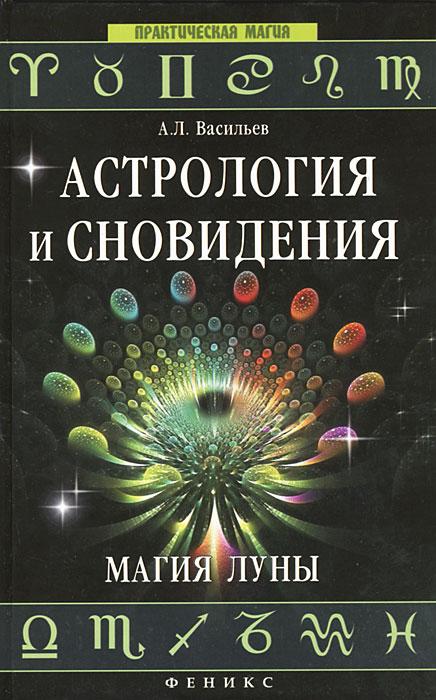А. Л. Васильев Астрология и сновидения. Магия Луны тамоников а а холодный свет луны