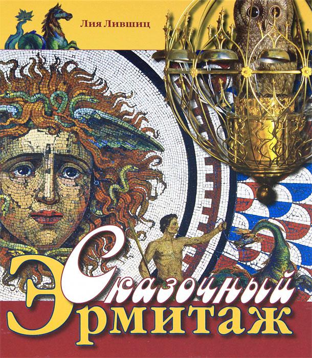 Zakazat.ru: Сказочный Эрмитаж. Лия Лившиц