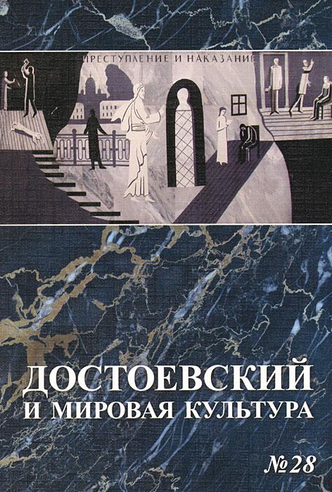Достоевский и мировая культура. Альманах, №28, 2012
