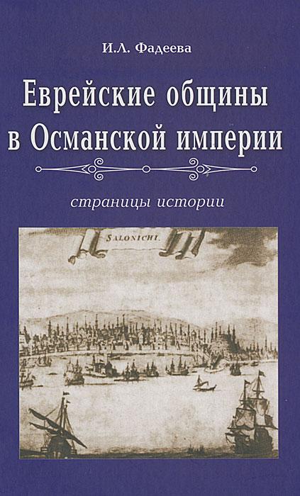 Еврейские общины в Османской империи. Страницы истории. И. Л. Фадеева
